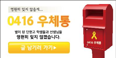 세월호 참사 3주기 0416 우체통 배너